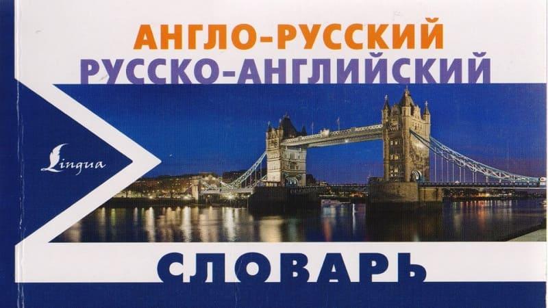 Способы быстрого изучения любого иностранного языка