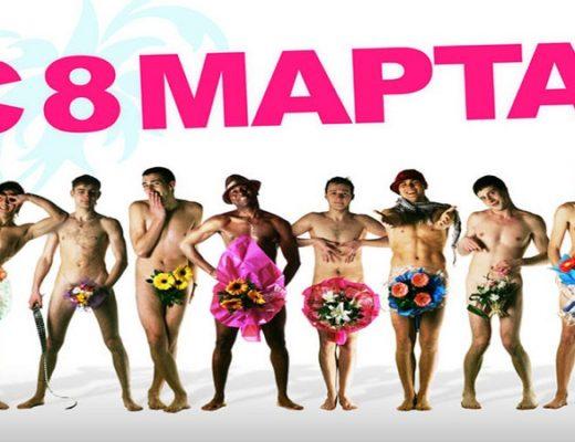 pozdravlenie 8 marta 520x400 - Креативные и бесплатные способы поздравить с 8 Марта
