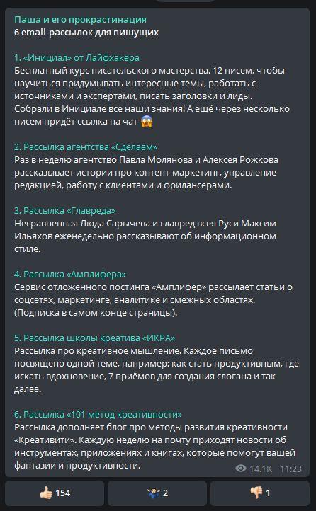 20 способов раскрутки канала в Телеграм