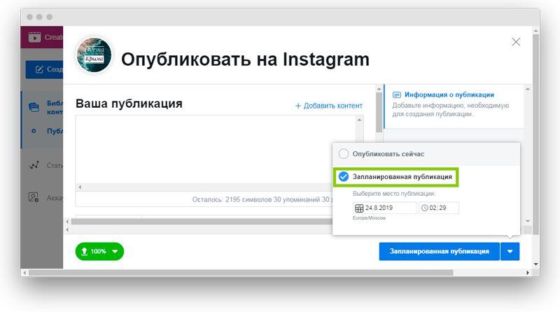 Способы автоматической публикации в соцсетях