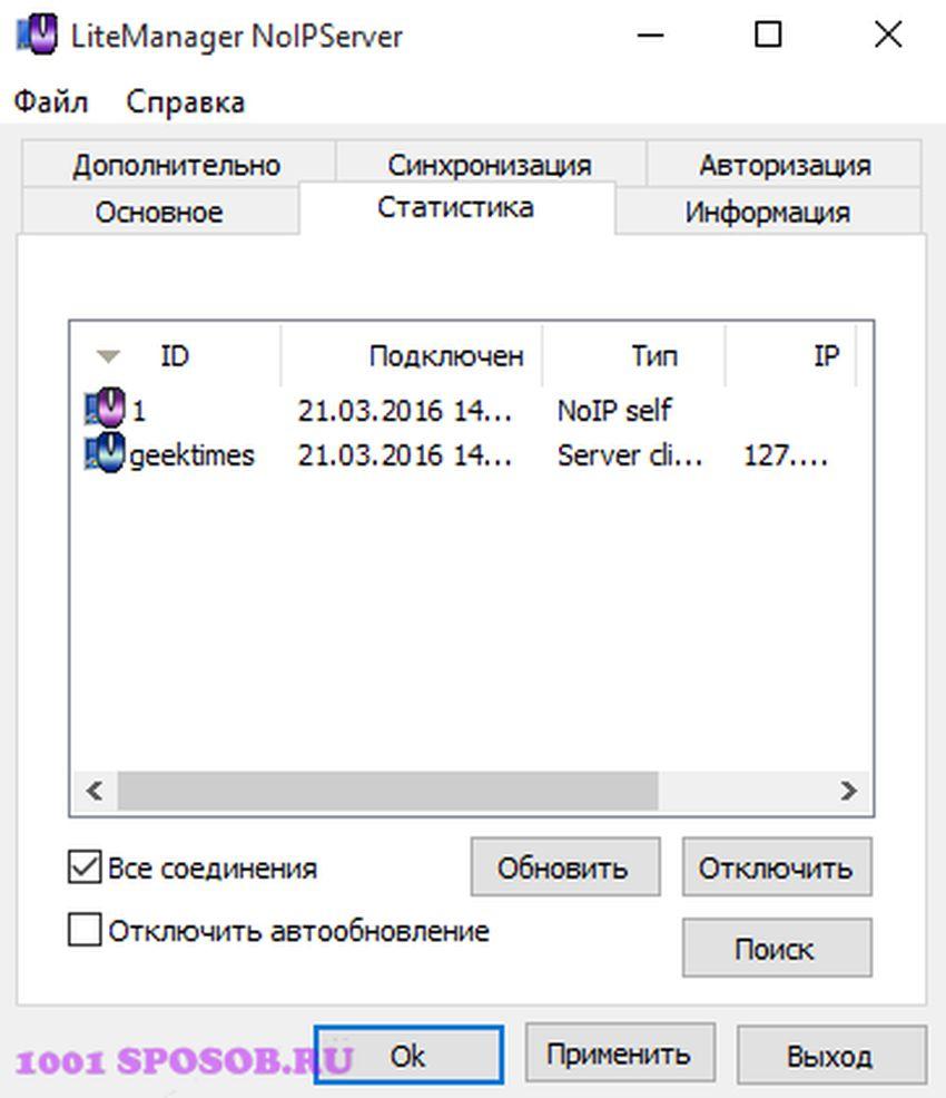 Полный обзор LiteManager – удаленное управление компьютером