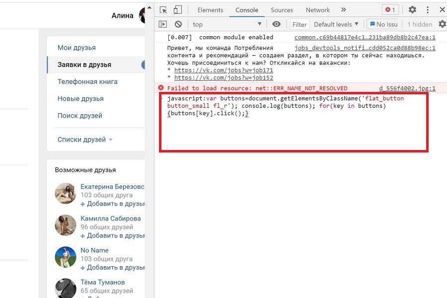 Как отменить все исходящие заявки в друзья Вконтакте