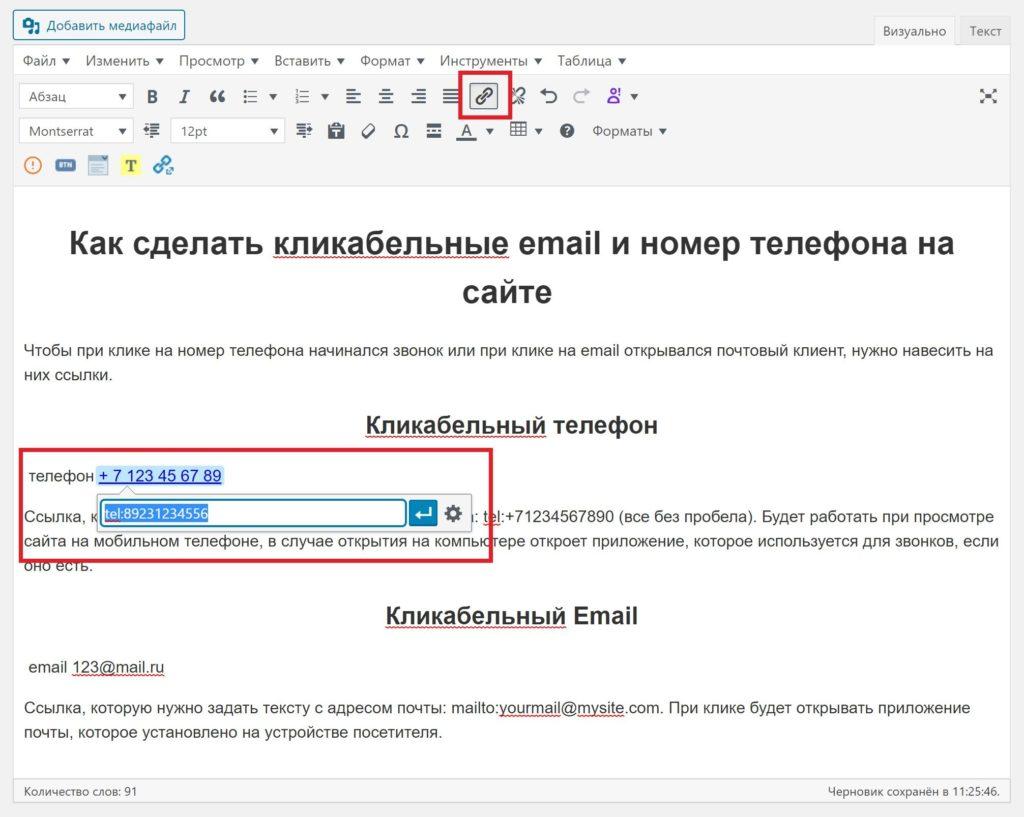 Как сделать кликабельные email и номер телефона